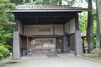 記念日旅も のんびり温泉へ 【2】金沢・辰口温泉 まつさき