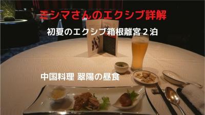 01.初夏のエクシブ箱根離宮2泊 中国料理 翠陽の昼食 麵飯セット(¥2,530-)を頂きました