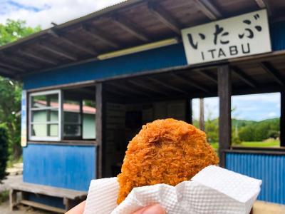 千葉市原 : 飯給駅に再訪問。駅のベンチで食べた揚げ物がサイコーにうまかった日帰り旅