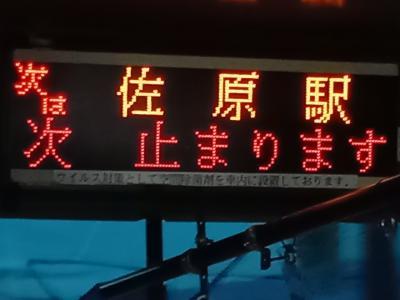 2021.6.25~27、我らが下総国、あそう号に乗って、ルートイン香取佐原駅前に泊まる