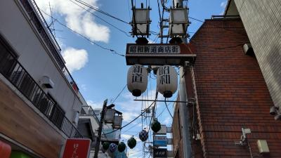 新井薬師と中野街歩き食べ歩き