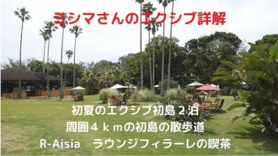 初夏のエクシブ初島2泊 周囲4㎞の初島の散歩道 R-Aisia ラウンジフィラーレの喫茶