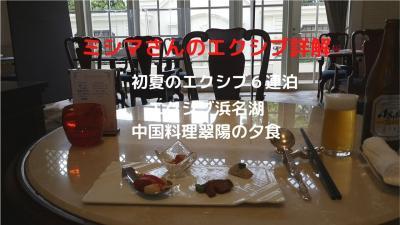 04.初夏のエクシブ6連泊 エクシブ浜名湖 中国料理翠陽の夕食 フリードリンクを付けて楽しみました