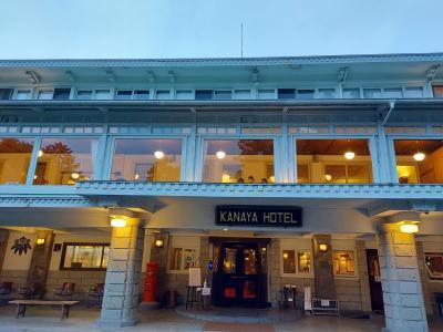 日本最古のリゾートホテルに泊まり心の洗濯☆★☆★