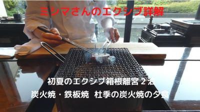 初夏のエクシブ箱根離宮2泊 炭火焼・鉄板焼杜季(とき)の炭火焼の夕食