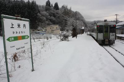 北海道旅行記2020年冬(6)続・山田線快速「リアス」乗車と帰路編