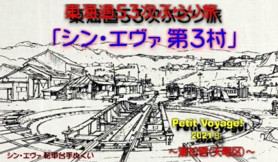 Petit Voyage! 東海道53次ぶらり旅2021⑧「シン・エヴァ第3村」~濱松宿(天竜区)~