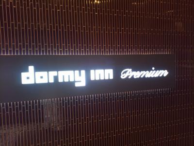 ドーミーインプレミアムなんばで朝食を