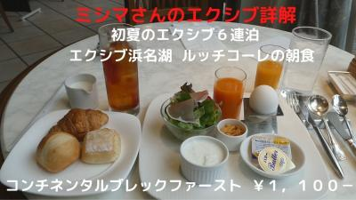 05.初夏のエクシブ6連泊 エクシブ浜名湖 ルッチコーレの朝食 コンチネンタルブレックファースト(¥1,100-)を頂きました