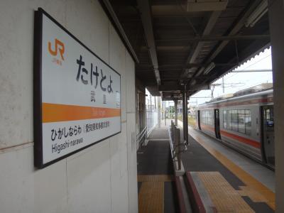 五度目の正直。JR東海完乗リベンジ旅 Vol.1【のっけから暗雲垂れ込める展開?】