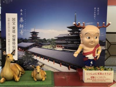 ちょこっとお出かけ奈良/西国三十三所南円堂