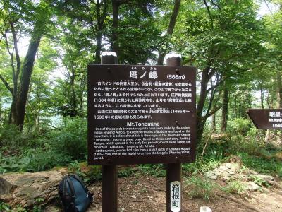 塔の峰(2)登山と堂ヶ島遊歩道