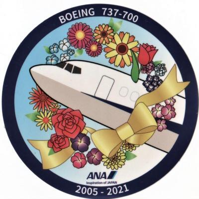 さよなら ー Final Flight ー 退役する機を巡る旅 その1(ANA,737-700)