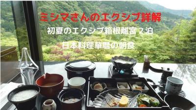 初夏のエクシブ箱根離宮2泊 日本料理華暦の朝食