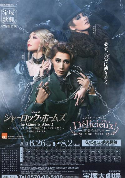 2回目の宝塚歌劇。今回も、タダ!