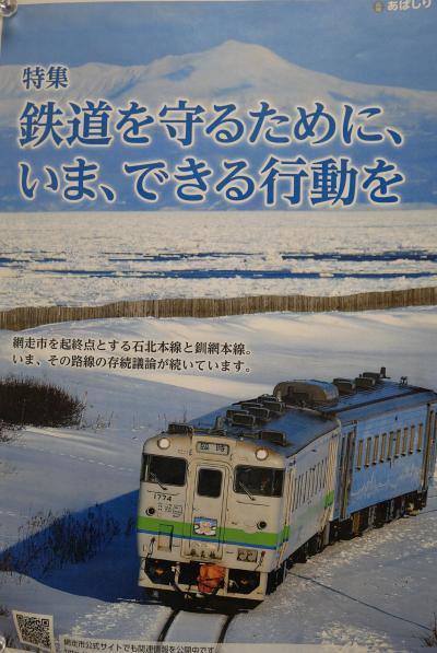 2021年3月 「鉄道を守るために、いま、できる行動を」に触発されて道東へ(前編)