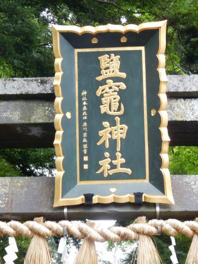 JR東日本 大人の休日倶楽部パスの旅 塩釜編