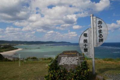 奄美大島に再訪♪2020年11月