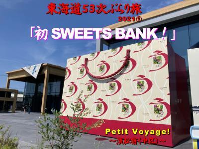 Petit Voyage!  東海道53次ぶらり旅2021⑨「初 SWEETS BANK!」 ~濱松宿(中区)~