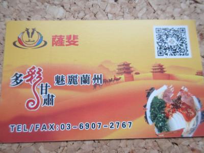 ランチde世界旅行ー13の10 中国