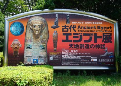 2021.7 国立ベルリン・エジプト博物館所蔵 古代エジプト展(静岡県立美術館)