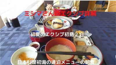 10.初夏のエクシブ初島2泊 日本料理初海の連泊メニューの朝食 2泊6食で〆て4.5万円チョイでした