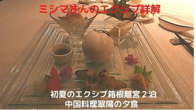 初夏のエクシブ箱根離宮2泊 中国料理 翠陽の夕食 フリードリンクを付けて楽しみます