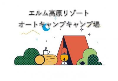 【エルム高原リゾートオートキャンプ場】リベンジ!!!