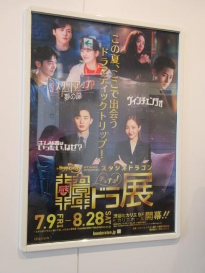 渋谷ヒカリエホールの韓ドラ展・スタジオドラゴン・・「ヴィンツェンツォ 」の余韻にひたる