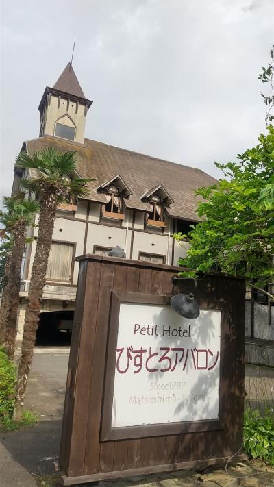 ♪2021.7.震災後初めて松島へ 松島で一番小さなホテルに泊まって来たよ♪