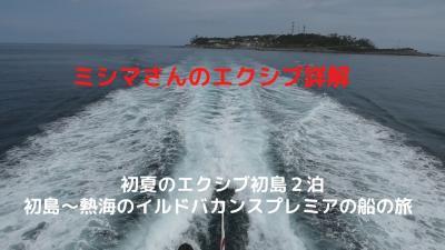 初夏のエクシブ初島2泊 初島~熱海のイルドバカンスプレミアの船の旅 トビウオの飛翔