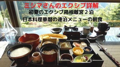 初夏のエクシブ箱根離宮2泊 日本料理華暦の連泊メニューの朝食 2泊5食で3万円チョイでした