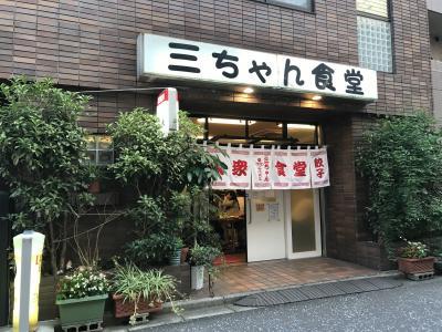 夕方から東横線の秘湯!?丸子温泉、駅前の三ちゃん食堂へ編