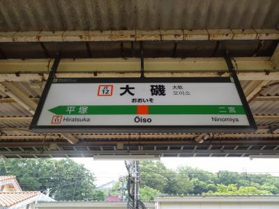 神奈川・大磯町から東京駅に向かいます まずは大磯駅まで1