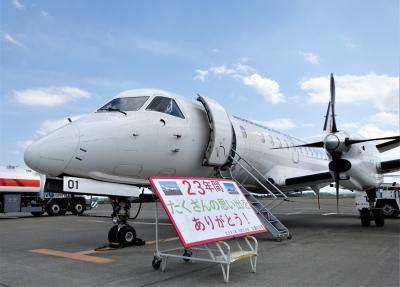 さよなら ー Final Flight ー 退役する機を巡る旅 その3(HAC,サーブ340B)