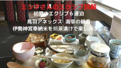 09.初夏のエクシブ6連泊 エクシブ鳥羽アネックス 生簀割烹海幸の朝食 伊勢神宮奉納米を鯛茶漬けで楽しみました