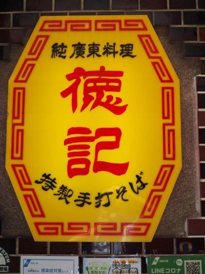 横浜中華街の徳記へ数十年ぶりに豚足麺を食べに行ってみた。