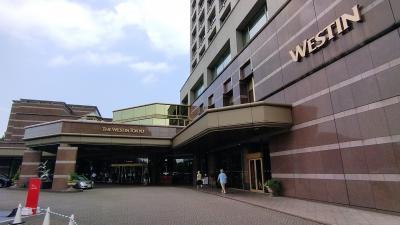 寝坊して食べられなかった朝食リベンジ。16年ぶりの「ウェスティンホテル東京」~エグゼクティブルーム篇~