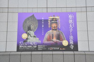 東京国立博物館の聖徳太子と法隆寺展へ行ってきました! 好きです、世界遺産。