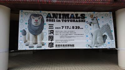 【ちょっとお出掛け】木彫りの動物たちに会いに行こう。<豊橋市美術博物館>