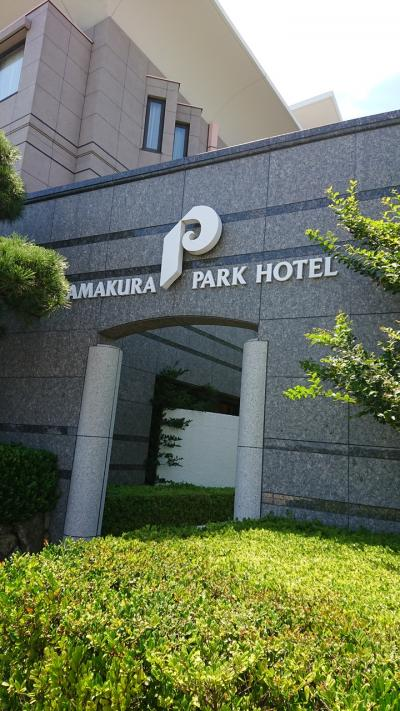2歳5ヶ月といく鎌倉パークホテルの旅