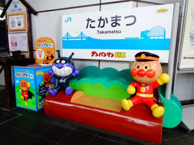 JR四国バースデーきっぷの旅 5の1 京都から高松経由で徳島へ