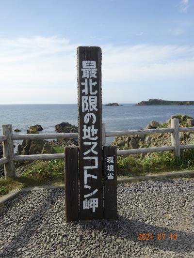 梅雨のない北海道に涼を求めてドライブ旅行!のリベンジ 中編