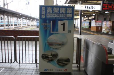 長崎旅行記2020年春(4)惜別の長崎駅と長崎本線旧線乗車編