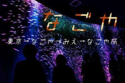 なごや→みえ→なごや旅01