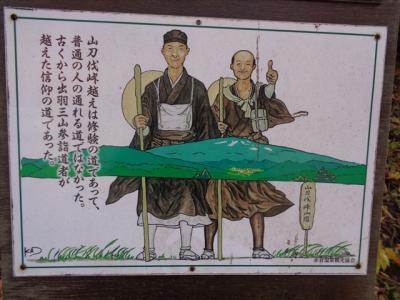 紅葉の山刀伐峠・新鶴子ダム・良湖