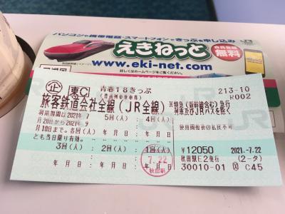 2021夏・18切符の旅1