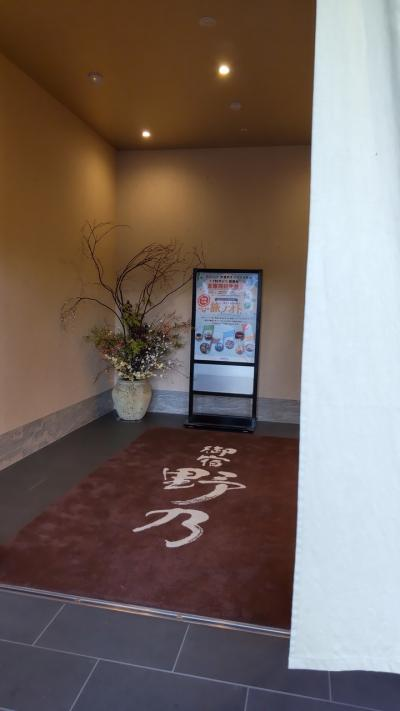 お宿野乃金沢