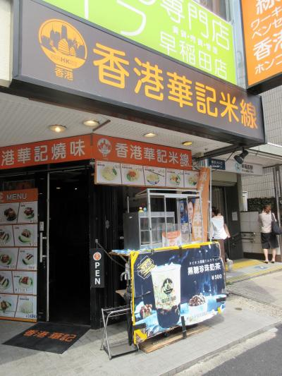 ランチde世界旅行ー37の4 香港