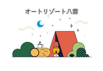 【オートリゾート八雲】4連休初日は初めての道南キャンプ!